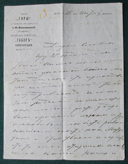 Joseph Kschessinsky World War I  Imperial Russian Signed Letter to his Son 1915